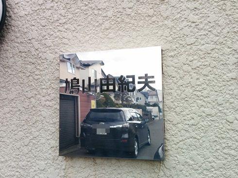宇宙人の家2.jpg