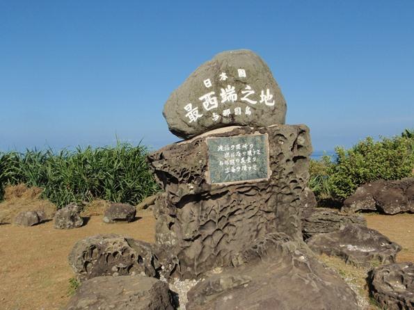 最西端の碑.jpg
