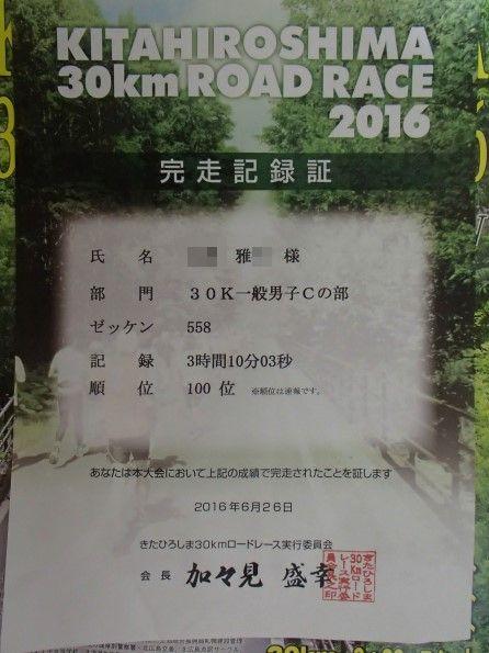 P6260492.JPG